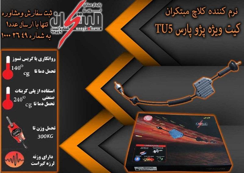نرم کننده کلاچ مبنکران ویژه پارس TU5