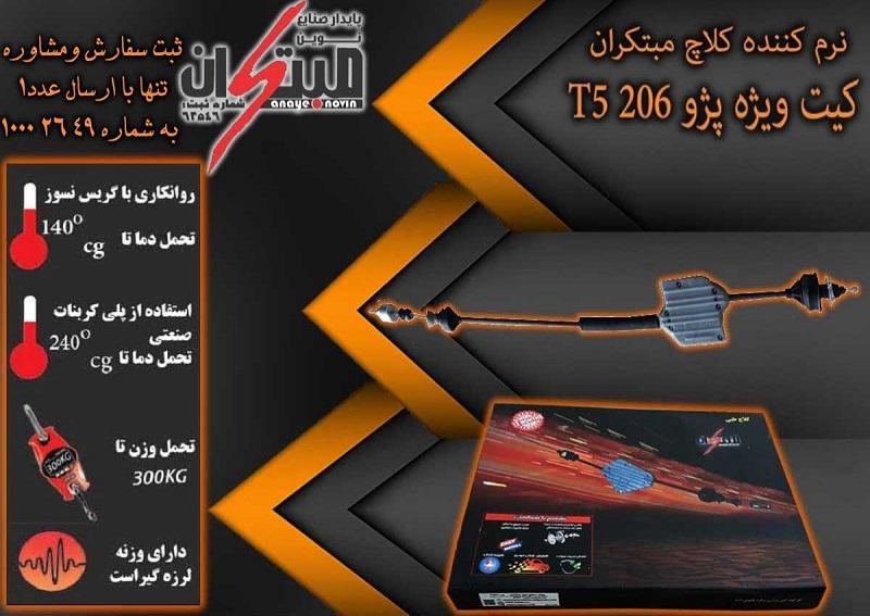 نرم کننده کلاچ مبتکران-پژو 206 تیپ 5